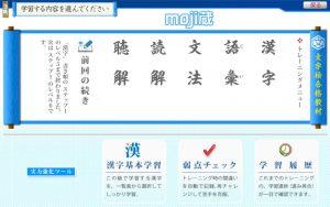 moji蔵メニュー画面