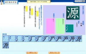 moji蔵漢字基本学習画面