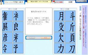 moji蔵例文から漢字画面