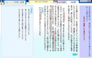 moji蔵読解画面