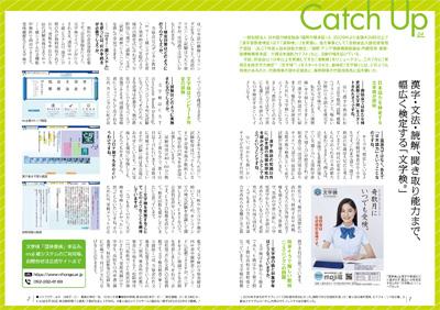 月刊「私塾界」